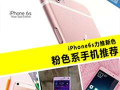 iPhone6s力推新色 粉色系手机推荐