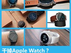 干掉Apple Watch?新款智能手表盘点