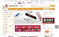 联通国内首发iPhone6S全渠道预约超火爆