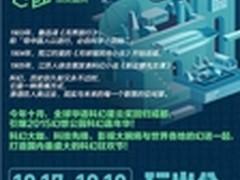 全球华语科幻星云奖.幻想公园 星落成都
