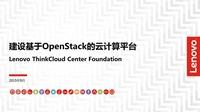联想建设基于OpenStack的云计算平台