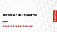 联想面向SAP HANA的解决方案