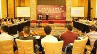 西部数据召开中国监控应用技术联合峰会