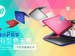 澎湃动力 HP Pavilion 15-ab010TX热售