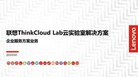 联想ThinkCloud Lab云实验室解决方案