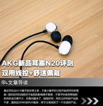 双用线控+舒适佩戴 AKG新品耳塞N20评测
