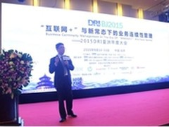 华胜天成获DRI BJ2015最佳BC/DR服务商