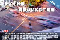 街拍小妙招 降低相机的快门速度