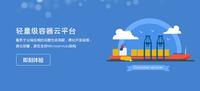 时速云商业版容器云上线 开启商业时代