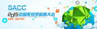 SACC2015直播间:专访安华金和CEO刘晓韬