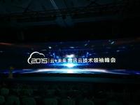"""腾讯云100亿注资打造""""云+未来""""平台"""