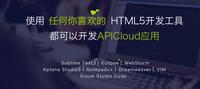 APICloud支持Sublime用户开发跨平台App