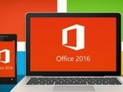 Office 2016内置Skype 智能查询成亮点