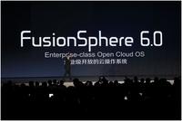 华为发布企业级云OS―FusionSphere 6.0