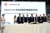 华为与Commvault签署全球合作联盟协议