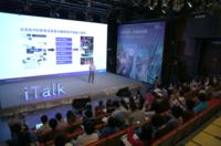 英特尔数据分析与精准医疗活动在京举办