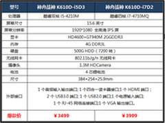 3K热购!神舟GT940M战神K610D本钜惠