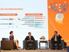 2015年中国工程师创新指数研究报告发布