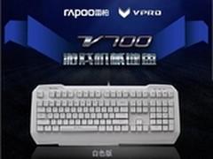 白色版雷柏V700黑青茶轴机械键盘介绍