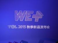 TCL秋季新品发布会 推出5.9mm曲面电视