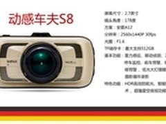 安霸A12 动感车夫S8行车记录仪芯高度