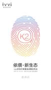 乐视入股后首款新品 ivvi K2将明天发布