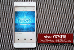 vivo Y37评测:外放音效好得不像手机