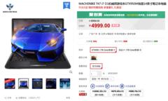 i7+GTX950M仅4999!机械师T47官网优惠