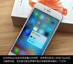 小改变却有大不同 iPhone6s Plus评测