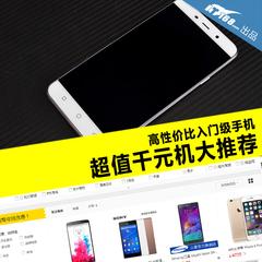 高性价比入门级手机 超值千元机大推荐