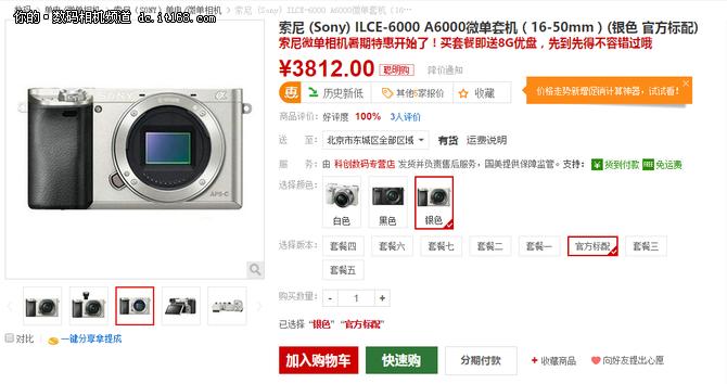 热门高性价微单 索尼A6000仅售3812元