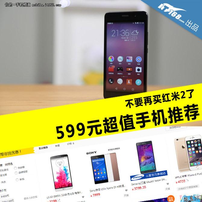 不要再买红米2了 599元超值智能机推荐