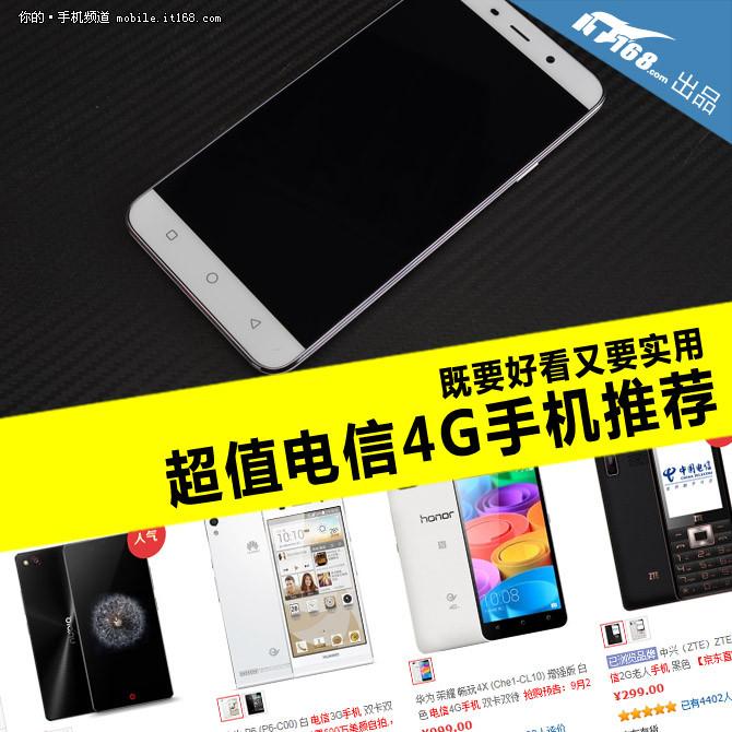 既要好看又要实用 超值电信4G手机推荐
