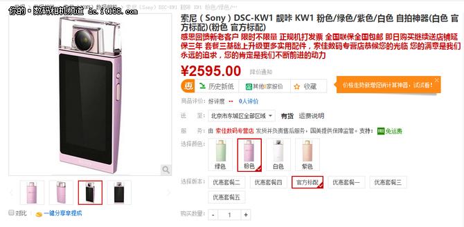 自拍新时尚 索尼香水瓶靓咔KW1仅2595元
