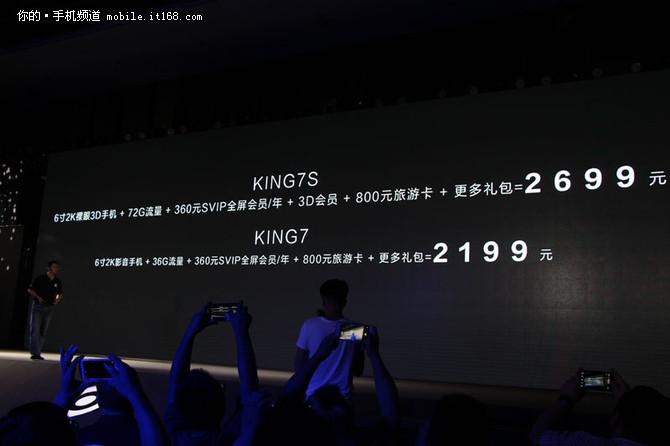 搭载裸眼3D PPTV推King 7/7S手机