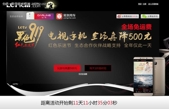乐视商城919乐迷节 电视手机直降500元