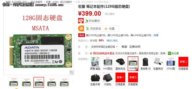 128G固态硬盘 笔记本配件仅售399元