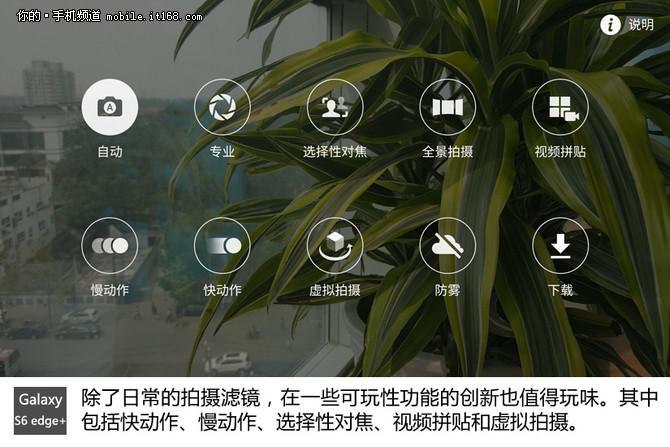 大师也用手机拍 S6 edge+拍照功能盘点