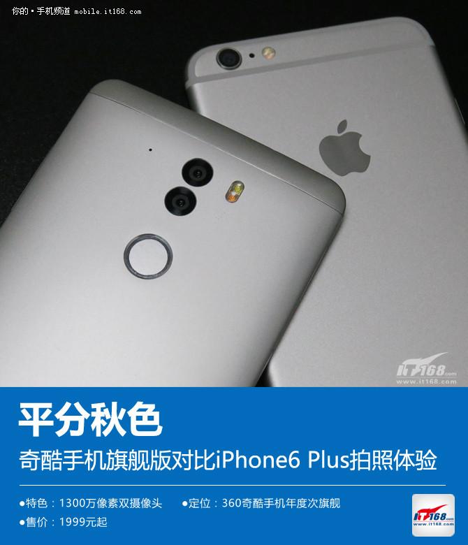 奇酷手机旗舰版拍照对比iPhone6 Plus