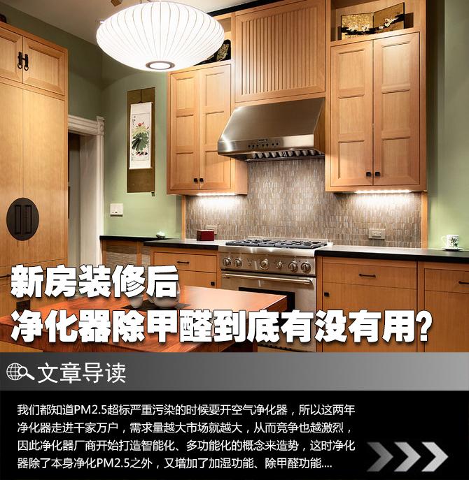 新房装修后净化器除甲醛到底有没有用?
