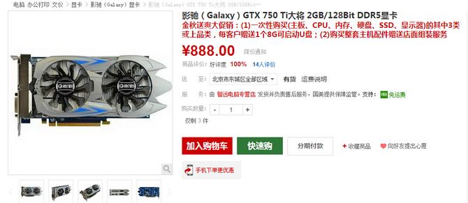 高速DDR5显卡 影驰GTX750 Ti大将888元