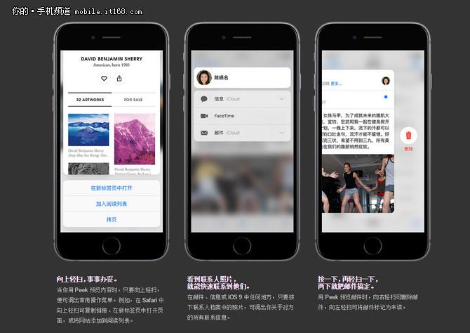 iphone 6s领衔 苹果发布三大产品线新品-it168 手机