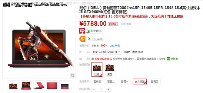 GTX960M独显 戴尔灵越游匣仅售5788元