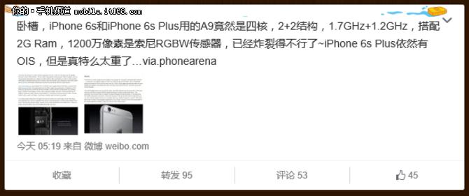 四核+2GB RAM 新iPhone处理器细节曝光