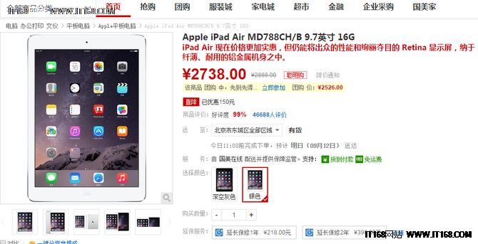 价格更加实惠 iPad Air9.7英寸售2526元