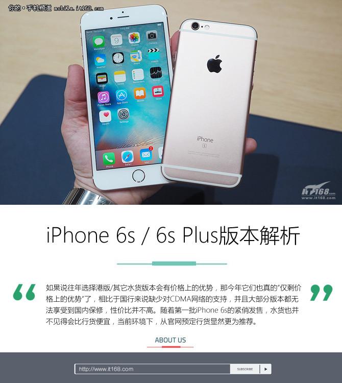 国行有优势 iPhone 6s6s Plus版本解析