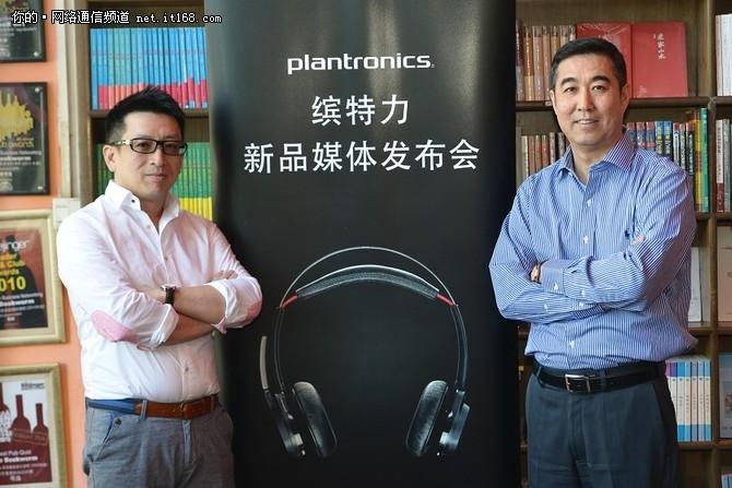 让沟通更完美 缤特力新品耳机发布