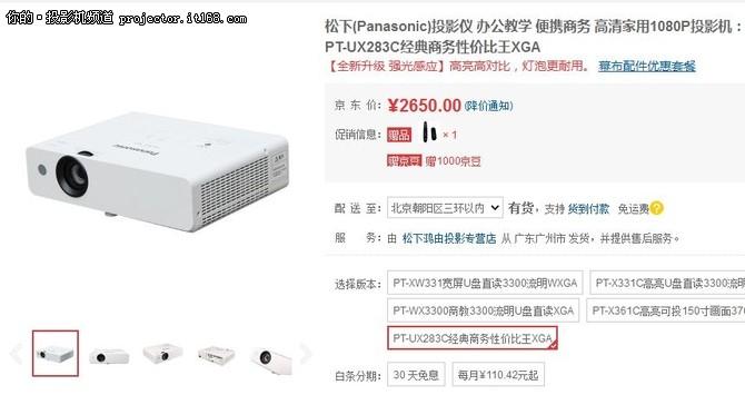 办公教学 便携商务松下投影283C售2650