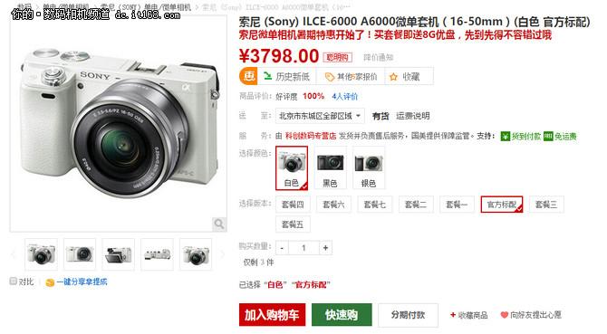 热门高性价微单 索尼A6000仅售3798元