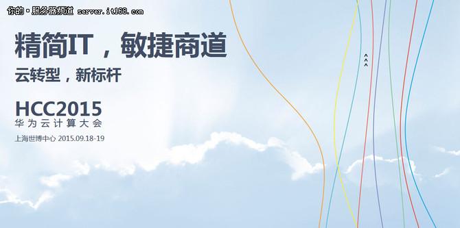 HCC2015:构建开放 协作 共赢的云生态